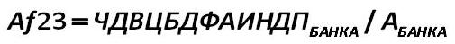fórmula 55 [Александр Шеметев (Alexander A. Shemetev)]