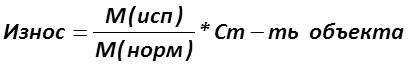 При линейном методе (по сроку) износ объекта рассчитывается по формуле: [Александр Шеметев (Alexander A. Shemetev)]