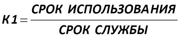 1)Коэффициент срока полезного использования объекта определяется как (3): [Александр Шеметев (Alexander A. Shemetev)]